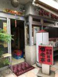 中国・台湾料理 佰老亭