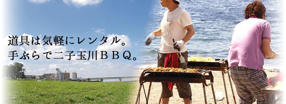 BBQ最高!